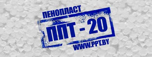 Пенопласт марки ППТ 20