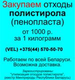 zakupajev otxody polistirola 4