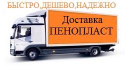 dostavka_penoplast