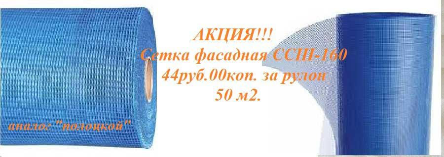 Купить сетку ССШ-160